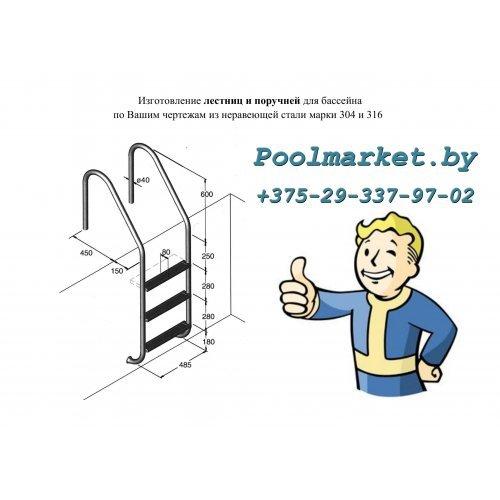 Изготовление лестниц и поручней из 304/316 стали в бассейн.